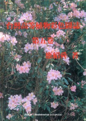 Coloured Illustrated Flora of Taiwan, Volume 5 [Chinese]