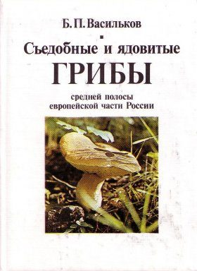 Edible and Poisonous Mushrooms of the Central Part of European Russia: A Guide [Russian]