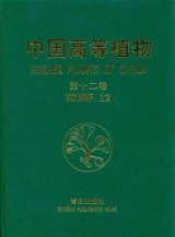 Higher Plants of China: Volume 12 - Angiospermae [Chinese]
