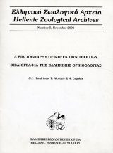 A Bibliography of Greek Ornithology