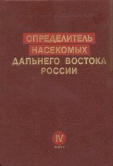 Keys to the Insects of the Russian Far East, Volume 4, Part 1: Megaloptera, Raphidioptera, Neuroptera, Mecoptera, and Hymenoptera [Russian]