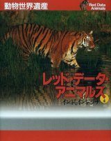 Red Data Animals, Volume 4: South and South East Asia [Japanese]