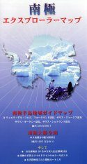 Antarctic Explorer [Japanese]