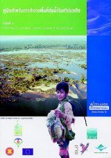 Asian Wetland Inventory [Thai]