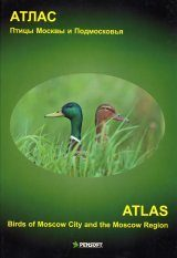 Atlas: Birds of Moscow City and the Moscow Region