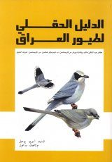 Field Guide to the Birds of Iraq  [Arabic]
