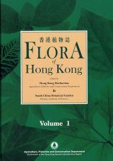 Flora of Hong Kong, Volume 1