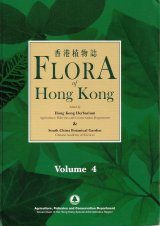 Flora of Hong Kong, Volume 4