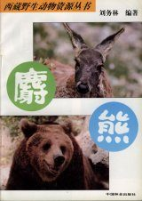 Wildlife Resoures of Tibet Series 1: Musk Deer and Bear [Chinese]