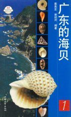 Guangdong De Haibei, Volume 1 [Seashells of Guangdong] [Chinese]
