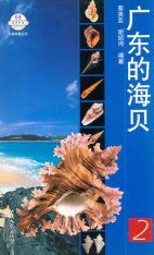 Guangdong De Haibei, Volume 2 [Seashells of Guangdong] [Chinese]