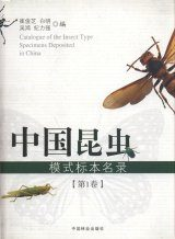 Catalogue of the Insect Type Specimens Deposited in China, Volume 1 [Chinese]