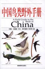 A Field Guide to the Birds of China [Chinese]