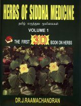 Herbs of Siddha Medicine, Volume 1