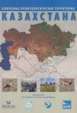 Important Bird Areas in Kazakhstan [Russian]