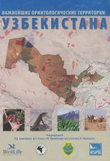 Important Bird Areas in Uzbekistan [Russian]