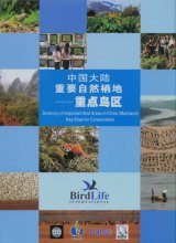 Directory of Important Bird Areas in China (Mainland) [Chinese]