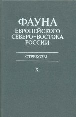 Fauna of the European North-East of Russia, Volume 10 [Russian]