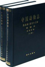 Fauna Sinica: Insecta, Volume 53: Diptera: Dolichopodidae (2-Volume Set) [Chinese]