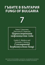 Fungi of Bulgaria, Volume 7 [Bulgarian]