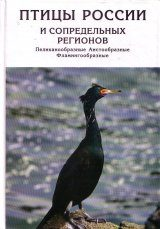 Pritsy Rossii i Sopredel'nykh Regionov [Birds of Russia and Adjacent Regions], Volume 7