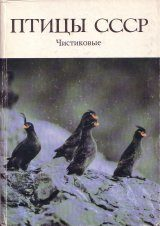 Pritsy Rossii i Sopredel'nykh Regionov [Birds of Russia and Adjacent Regions], Volume 5
