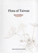 Flora of Taiwan, Supplement