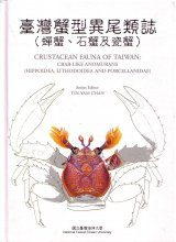Crustacean Fauna of Taiwan: Crab-like Anomurans (Hippoidea, Lithodoidea and Porcellanidae)