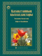 Tulips of Kazakhstan