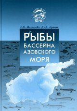 Ryby Basseina Azovskogo Moria [Fishes of the Basin of the Azov sea]