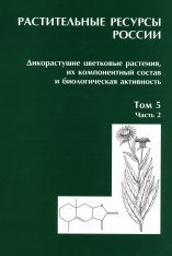 Plant Resources of Russia, Family Asteraceae, Volume 5: Family of Asteraceae (Compositae). Part 2: Childbirth Echinops - Youngia [Russian]