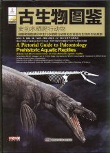 A Pictorial Guide to Paleontology: Prehistoric Aquatic Reptiles: Skeletal and Life Reconstructions of Some Mesozoic Aquatic Reptiles [English / Chinese]
