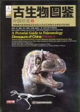 A Pictorial Guide to Paleontology: Dinosaurs of China, Volume 1: Skeletal and Life Reconstructions of Some Dinosaurs and Bird Fossils Found in China [English / Chinese]