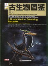 A Pictorial Guide to Paleontology: Pterosaurs: Skeletal and Life Reconstructions of Some Pterosaurs [English / Chinese]