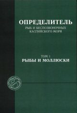 Opredelitel' ryb i Bespozvonochnykh Kaspiiskogo Moria Tom 1: Ryby i Molliuski [Identification Keys For Fish and Invertebrates of the Caspian Sea, Volume 1: Fish and Shellfish]