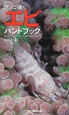 Sangoshō no Ebihandobukku [Coral Reef Shrimps of the Indo-West Pacific]