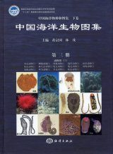 An Illustrated Guide to Species in China's Seas, Volume 3 [Chinese]