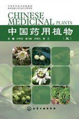 Chinese Medicinal Plants, Volume 5 [Chinese]