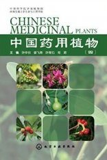 Chinese Medicinal Plants, Volume 4 [Chinese]