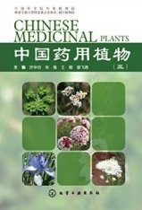 Chinese Medicinal Plants, Volume 3 [Chinese]