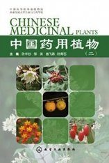 Chinese Medicinal Plants, Volume 2 [Chinese]