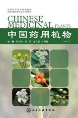 Chinese Medicinal Plants, Volume 1 [Chinese]