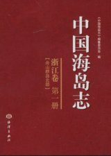 Islands of China, Volume 1 [Chinese]