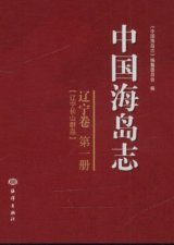 Islands of China, Liaoning Volume [Chinese]