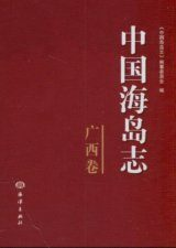 Islands of China, Guangxi Volume [Chinese]
