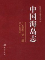 Islands of China, Guangdong Volume [Chinese]