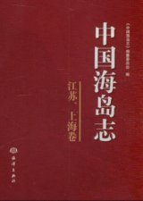 Islands of China, Jiangsu, Shanghai Volume [Chinese]