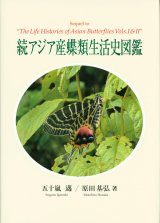 "The Sequel to ""The Life Histories of Asian Butterflies Vols. I-II"" [English / Japanese]"