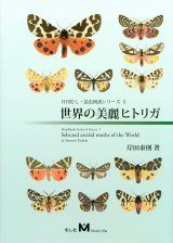 Selected Arctiid Moths of the World [Japanese]
