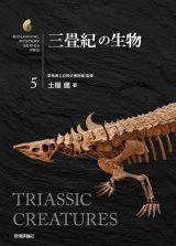 Biological Mystery Series, Volume 5: Triassic Creatures [Japanese]
